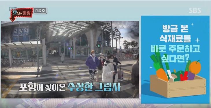 210113 SBS 예능프로그램 '맛남의 광장' 포항시 편 방송2.jpg