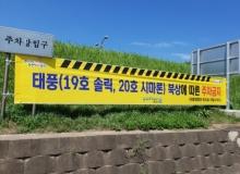 [포항]태풍 '솔릭'으로부터 형산강 주변 피해를 막아라!