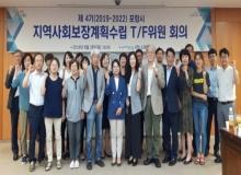 [포항]제4기(2019~2022) 지역사회보장계획수립 TF위원 회의 개최