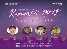 """[포항]청년 기-업(氣-UP) 페스티벌 """"로맨틱 Party"""" 연다"""