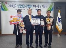 [포항]포항시, 2019년 경상북도 산림산업 시책평가 2년 연속 최우수상 수상