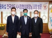 [포항]이강덕 포항시장, 전국대도시시장협의회와 특례시 지정 공동대응