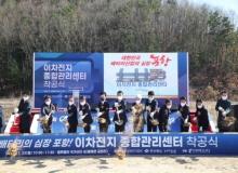 [포항]이차전지 종합관리센터 착공식 개최