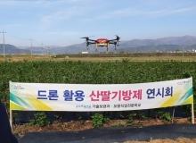 [포항]드론이용 다양한 농작업 선보여
